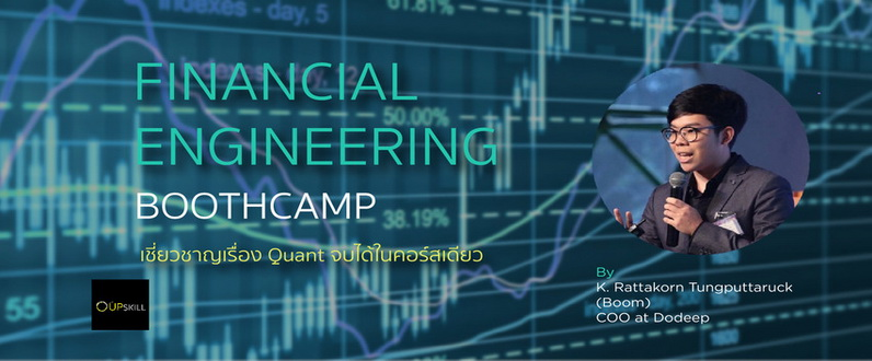 FINANCIAL ENGINEERING BOOTCAMP Financial