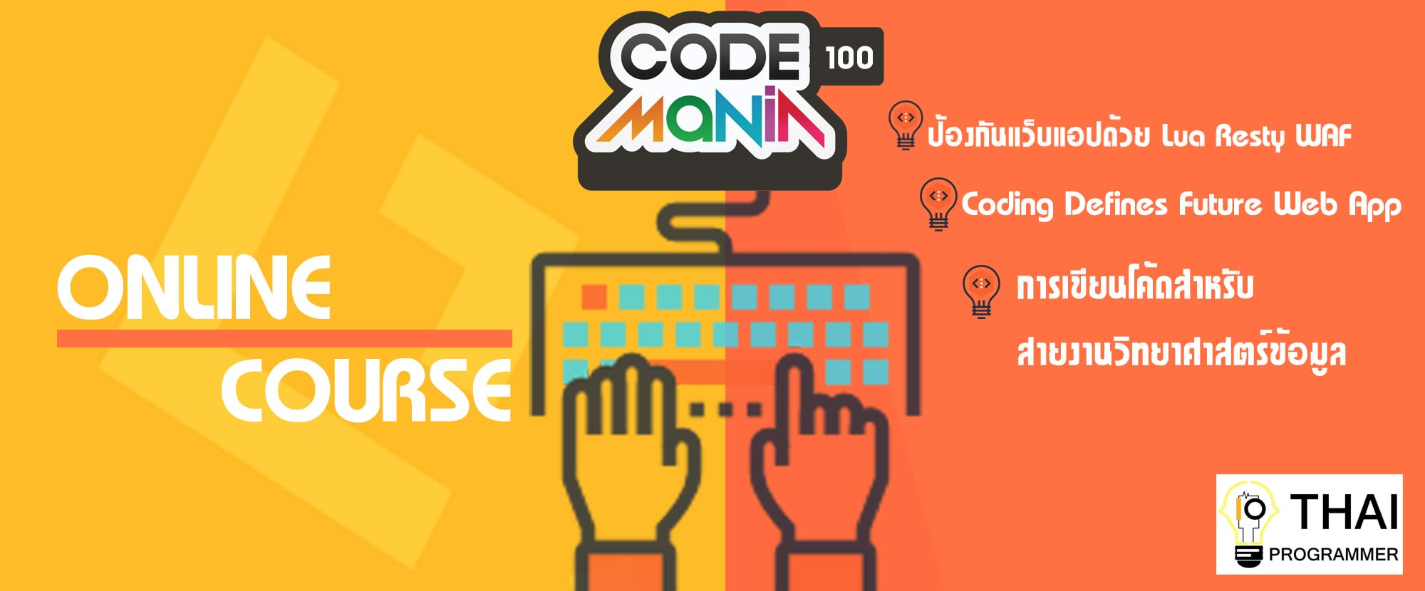 Code Mania 100 CodeMania100